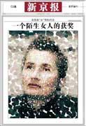新京报,文化新闻部,肖国良,肖三郎