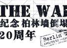 柏林墙倒塌20周年