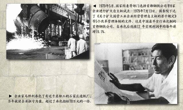 1979年:企业家马胜利承包纸厂,扭亏为盈