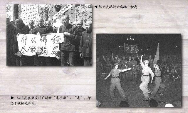"""1965年:""""四 清""""运动 斗争""""富农分子 坏分子"""""""