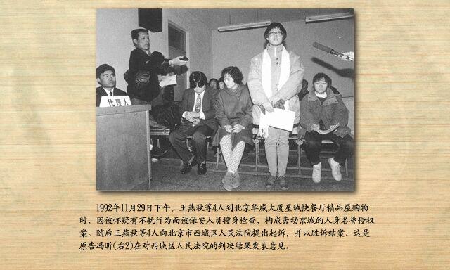 1992年:商场保安搜身,构成人身名誉侵权案