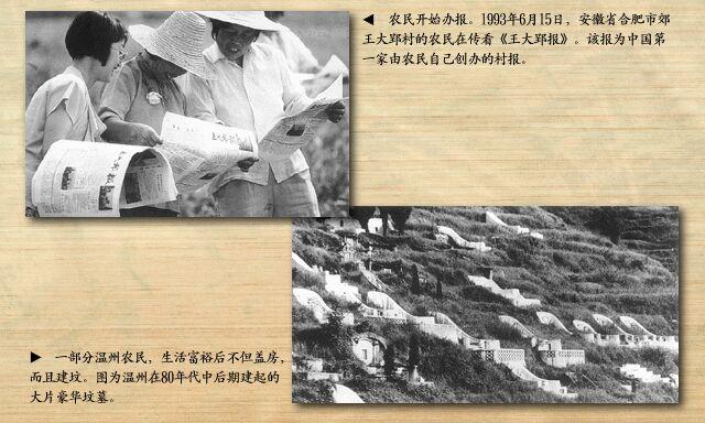 1993年:温州农民富裕后,大建豪华坟墓