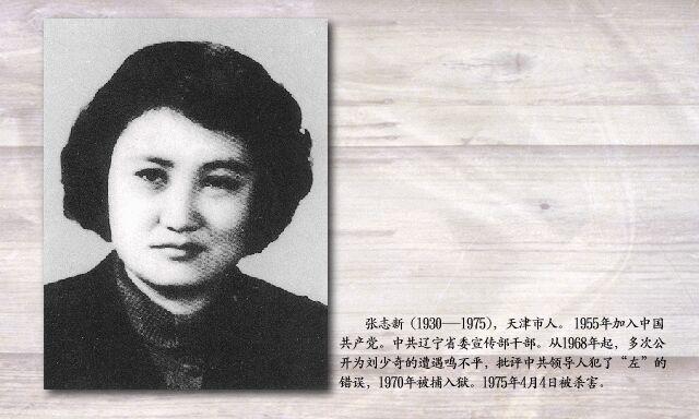 1970年:张志新被捕