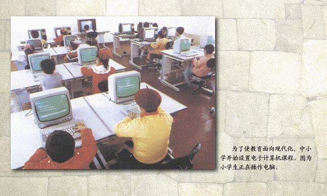 1983年:小学生学习电脑(首都)