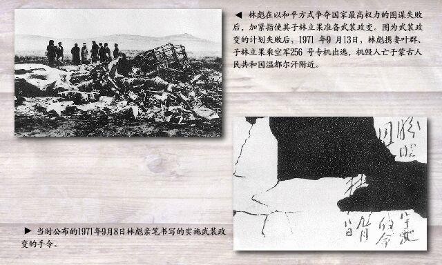 1971年:林彪政变失败出逃,机毁人亡