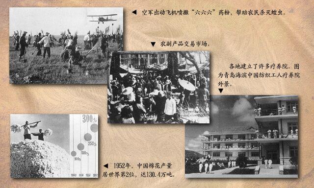 """1952年:飞机喷撒""""六六六""""药粉,灭杀蝗虫"""