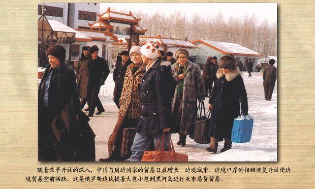 1994年:边境贸易空前活跃