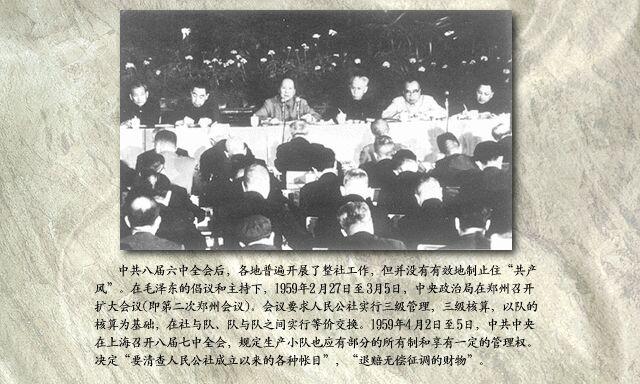 """1959年:毛主席批评彭德怀""""右倾""""错误"""