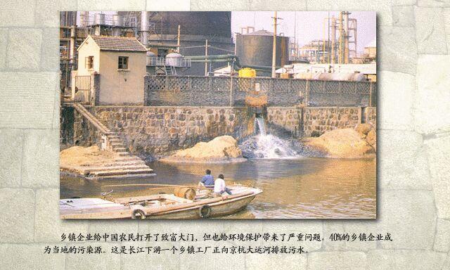 1985年:乡镇企业给农民致富,也带来严重污染