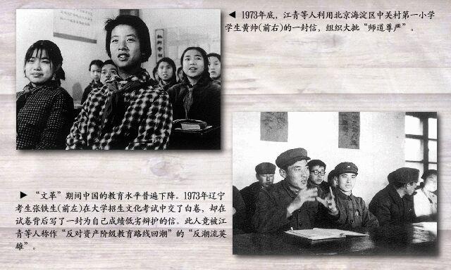 """1973年:江青利用小学生黄帅的信""""批林批孔"""""""