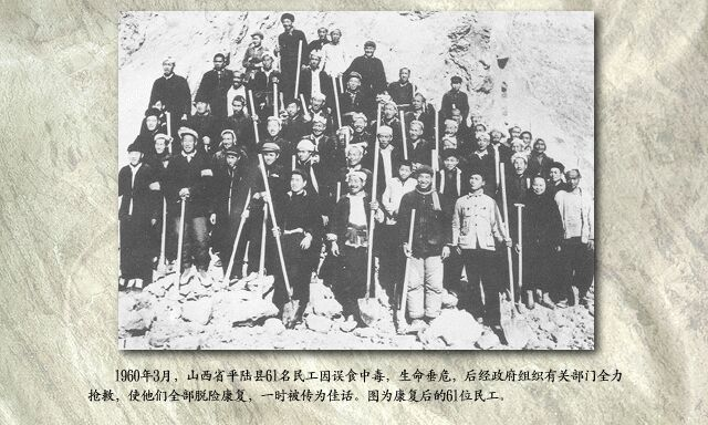 1960年:抢救61名食物中毒民工,传为佳话