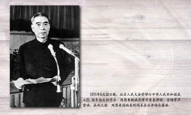 1974年:周总理抱病出席25周年国庆