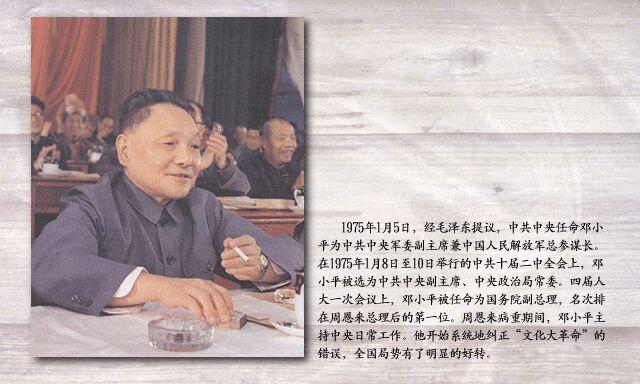 1975年:Dengxp出任副总理