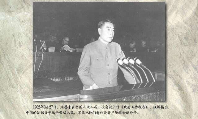 1962年:周总理说,知识分子不是资产阶级