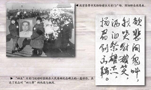 1976年:十里长街送总理