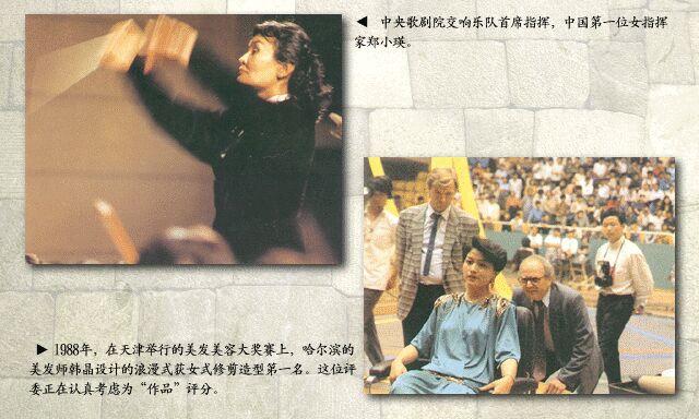 1988年:天津举行美发美容大奖赛