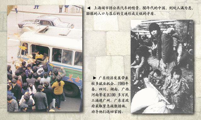 1989年:民工涌向广东、上海,人满为患