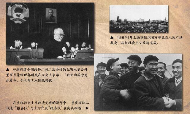 """1956年:天津青年资本家高呼""""积极接受改造"""""""