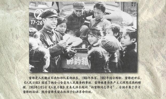 1963年:向雷锋同志学习