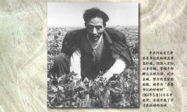 1964年:焦裕禄,县委书记的好榜样