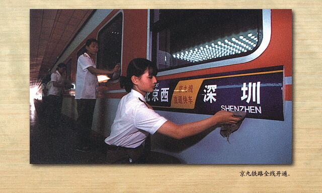 1996年:京九铁路开通