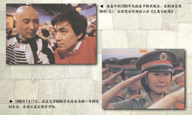 1990年:春节联欢晚会