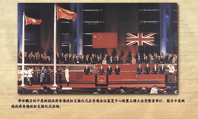 1997年:香港回归