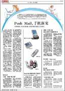 新京报,经济新闻,柯斌
