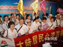 大陆居民台湾游首团