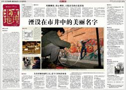 新京报,北京地理,邹琦
