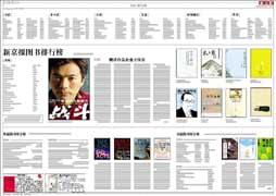 新京报,书评周刊,肖国良