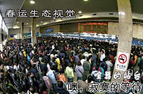 长沙火车站