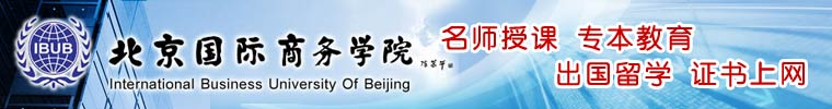 北京国际商务学院