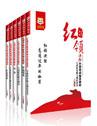 2015新版红领决胜指定教材
