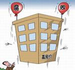 为国家言:住房最大的腐败在于制度