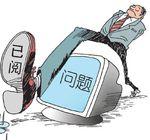 """""""网络问政""""成燎原之势,官员却仍远离民众"""