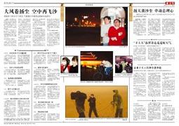 新京报,时事新闻部,王悦