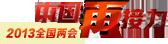 2013年全国两会--搜狐新闻