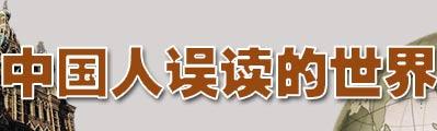 中国人误读的世界