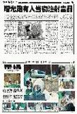 京华时报,社会新闻,张辅评,金凌云