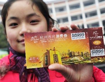杭州公务员部分工资被强变消费券 专家直言违法