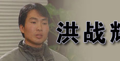 洪战辉:苦命的道德楷模