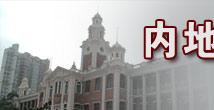 内地尖子为何逃离香港高校?