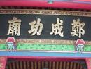 彰化县景点:郑成功庙