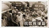 唐山大地震历史图片展