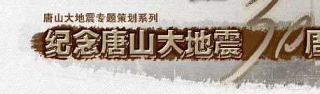 唐山大地震30周年纪念,专题报道