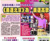 香港群星:《奥运北京》