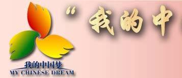 """""""我的中国梦""""网络征文"""